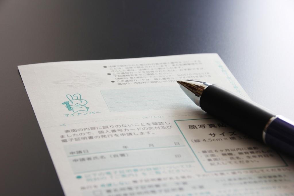 マイナンバー,デメリット,副業 (2)